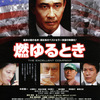 """<span itemprop=""""headline"""">映画「燃ゆるとき THE EXCELLENT COMPANY」(2006)</span>"""