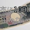 1000円で休日を満喫する方法|暇な休日の過ごし方!