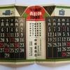 昭和6年と9年の伊藤喜休日表