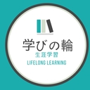 Lifelong learning 学びの輪
