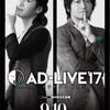AD-LIVE17