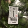 京都 田中唐辛子 熊本 大長茄子