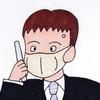 会社の掟~新型コロナ(その2)~