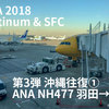 ANA SFC修行2018 第3弾 沖縄往復編①