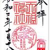 大塚天祖神社の御朱印(東京・豊島区)〜かつては「巣鴨村」と言われた大塚に鎮座