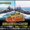 蒼焔の艦隊【重巡:最上】戦技選抜サルベージ。
