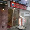 すすきの食堂 / 札幌市中央区南5条西6丁目 第3エイトビル1F