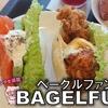 三重県初のベーグル専門店「BAGELFUNS」のランチに行ってきた【メニュー・通販・営業時間】