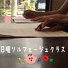 【日曜ソルフェージュ】