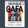【ブックレビュー】BOOKS&TRENDS・週刊東洋経済2019.2.9.