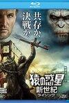『猿の惑星:新世紀(ライジング)』