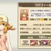【#コトブキ日誌🔧】(2020/06/16 20:46:35)
