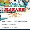 『冬休み短期ボルダリング教室』開催!!