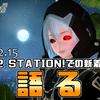 【第106回】PSO2 STATIONみて語りたくて我慢できないだけの代物【実録!!アークス活動日誌!】