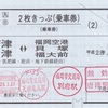 西唐津・唐津⇔福岡空港・貝塚・福大前 2枚きっぷ(2)
