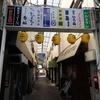 三島で旨い寿司を喰ってくる