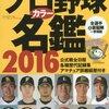 プロ野球のベストナインを予想する【2016年】
