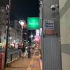 『中国料理 琥珀』高田馬場:思わず資本を集中投下したくなってしまうほどの中華料理屋と巡り合った。【バル辛September〜高田馬場で待ってる!〜】