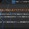 充実ボーナスがおすすめの海外FX2社【XM Trading・XLN Trade】