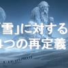 「雪」に対する4つの再定義