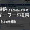 無料検索エンジンJ-PlatPatで特許を簡易キーワード検索する方法を解説
