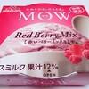 森永乳業「MOW(モウ) 赤いベリーミックス」ミルク感たっぷりのベリー味♪
