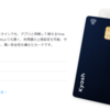 Kyash Card(発行手数料:900円)ずっと郵送準備中だけど、ポイント還元率改悪の開始時期は延期されてた