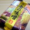 【セブン】「金の味噌」はインスタントには珍しいドロ系味噌ラーメンだった。
