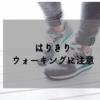 ウォーキングで注意したい。足底腱膜炎(そくていけんまくえん)になって気を付けていること。または足底筋膜炎(そくていきんまくえん)