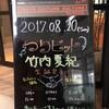 20170820 つりビット「竹内夏紀生誕祭2017」