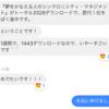 【本日まで!】「サキ読み」ただいま1位をばく進中!