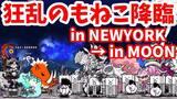 狂乱のもねこ降臨 - [3]in NEWYORK → in MOON【攻略】にゃんこ大戦争