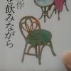 「私の「膝栗毛」 - 遠藤周作」集英社文庫 お茶を飲みながら から