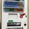 自販機の売上が学校の収入になります。