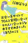 読みやすく面白い実話(出会い系サイトで70人と実際に会ってその人に合いそうな本をすすめまくった1年間のこと 花田 菜々子)