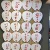 ちまき・京丸うちわを頂きました♪~京都の夏の風習~