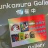 ART BAZAR 2019@Bunkamura Gallery 2019年1月24日(木)