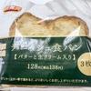 ファミマプレミアム デニッシュ食パン(バターと生クリーム入り)(3枚) 食べてみました。