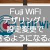 Fuji Wifiのテザリング設定方法を解説!Androidスマホで使えるの?新旧プランの料金比較もあるよ!