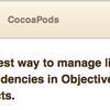 CocoaPods(Objective-Cモジュール)ソムリエになる方法