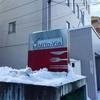 【札幌/フレンチ】札幌で出逢った感動のフレンチ「ミヤヴィ(MiYa-Vie)」
