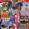 2012 No.119 7月号 雑感