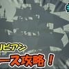 【KH3】船レース攻略!ザ・カリビアン!3分でわかる!#32