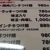 インチキつけ麺!?長野市ラーメン食堂「まとや」の名物メニューは名前がヘン!!