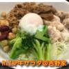 『RIZAP牛サラダ』でコミット!?