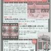 大阪■12/2■「大阪くらしの今昔館学」第2回「大大阪モダン建築とその後~近代の大阪」