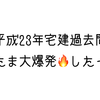 【平成23年宅建過去問】宅建の過去問解いたら大爆発した件
