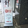 まるみ食堂 / 札幌市中央区北1条西7丁目 広井ビル B1F