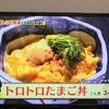 魔法のレストラン 水野真紀のレシピ卵豆腐でトロトロたまご丼