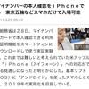 マイナンバーの本人確認をiPhoneでも 東京五輪などスマホだけで入場可能